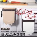 ダストボックス ゴミ箱 スモールサイズ 折り畳み キッチン 大容量 フレキシブル 省スペース 車内 大口 トイレ SG