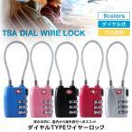 TSA TSAロック 旅行用南京錠 南京錠 ワイヤーロック ダイヤル式 暗証番号 海外 旅行 空港 検査 鍵 盗難防止 スーツケース キャリーケース T100-78