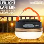ショッピングLED LEDランタン アウトドアライト 懐中電灯 USB充電式 3つ調光モード 磁石付き 防災・キャンプ用品 ゆうメール送料無料