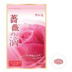 バラ フレグランス エチケット リフレ ローズサプリ 薔薇の滴(ばらのしずく) 1袋62粒(約1ヵ月分)