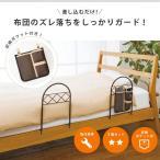 ベッドフレーム 柵 布団ずれ防止 ポケット付きのベッドガード2個組