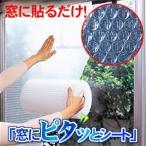 結露防止シート 窓にピタッとシート