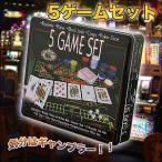 あすつく★パーティーやイベントで♪5種類の卓上ゲーム♪