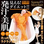 サウナスーツ 男女兼用 ダイエット お風呂用 サウナスリムスーツ フリーサイズ オレンジ