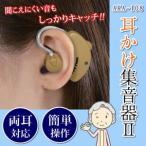 補聴器タイプ 集音 耳かけ式 耳かけ集音器II AKA-108