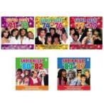洋楽CD 洋楽黄金時代! 青春の洋楽スーパーベスト!1971〜1987 5枚組/1971〜1987までのヒット曲を網羅!