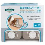 PetSafe Japan ペットセーフ おるすばんフィーダー 2食分 PFD18-12689 エサ ネコ 留守番 保冷 イヌ 洗える 電池 ウェットフード ドライフード 食事 タイマー