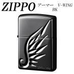 ZIPPO アーマー V-WING BK 鳥の羽 オシャレ かわいい V刃 ライター 個性的 可愛い お洒落 ブラックミラー仕上げ