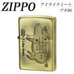 ZIPPO アイライクミート ブタBS 豚 火 着火 ポーク タバコ おもしろ 部位 お肉 ジッポ ユニーク