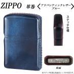 ZIPPO 革巻 アドバンティックレザー ブルー アイテム かっこいい 牛 ジッポー ギフト 経年 プレゼント おしゃれ
