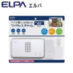 ELPA(エルパ) ワイヤレスチャイム 受信器+ドアセンサー送信器セット EWS-S5034 ドア 扉センサー ドアチャイム 開閉 介護 呼び鈴 防犯用品 インターホン