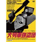 DVD 大列車強盗団 IVCF-6090