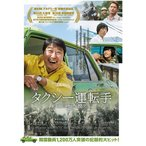 タクシー運転手 約束は海を越えて DVD TCED-4196