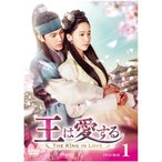 王は愛する DVD-BOX1 TCED-4155 これは、人を愛することを知った私の物語―。