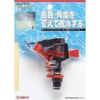三栄 SANEI PCパートサークルスプリンクラー上部 PC517F-13