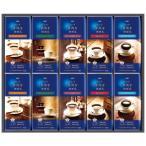 AGF ドリップコーヒーギフト ZD-50J 6245-104 プレゼント 珈琲 贈り物 ギフトセット コーヒセット 贈答品 詰め合わせ 内祝い
