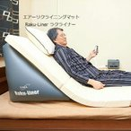 電動ベッド リクライニングベッド エアーリクライニングマット Raku-Liner ラクライナー