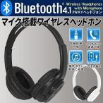 ヘッドフォン スマホ ハンズフリー Bluetooth4.1 マイク搭載 充電式ワイヤレスヘッドホン ブラック