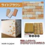 壁紙 レンガ ブロック タイル かるかるブリック100枚セット ライトブラウン/リフォーム 簡単 軽量 外壁