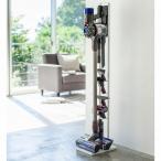 スティッククリーナー 掃除機 収納 山崎実業 コードレスクリーナースタンド タワー