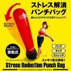 ショッピングストレス解消パンチバッグ サンドバッグ パンチ ボクシング ストレス解消パンチバッグ