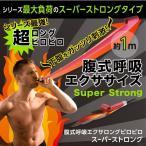 メール便対応 ピロピロ 吹き戻し 表情筋トレーニング 腹式呼吸エクサロングピロピロ スーパーストロング