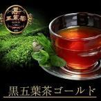 健康茶 ハーブティ ダイエット 黒五葉茶ゴールド30包