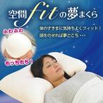 枕 安眠 低反発 ビーズ 寝具 空間fitの夢まくら 枕カバー付き
