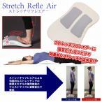 ストレッチマシン エクササイズ インナーマッスル Stretch Refle Air ストレッチリフレエアー