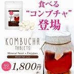 ダイエット 発酵 KOMBUCHA サプリ 食べるコンブチャ 濃縮KOMBUCHA粒