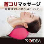 送料無料★あすつく★重たい首に電動ほぐしと牽引ストレッチ