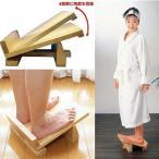 【特価】木製ストレッチボード(足首のびのび)