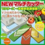 スライサー 野菜調理器 NEWマルチカッター Vシリーズ