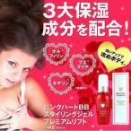 バストケアジェル ピンクハートBB スタイリングジェル プレミアムリフト【胸部用ゲル】