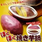 焼いも さつまいも レンジ調理 焼き芋 お料理レシピ付 レンジ de ほくほく鍋