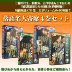 落語 CD 落語名人寄席(10枚入)4巻セット(CD集)