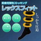 加圧ソックス 医療用弾性ストッキング レックスフィット 男性向きハイソックス 中圧 ブラック Sサイズ1811