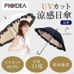 日傘 晴雨兼用 UV対策 日除け 白川みきのおリボンUVカット涼感日傘