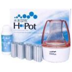 水素風呂 水素水 水素発生器 水素SPA H Pot ゴーダ水処理技研