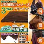 ひざ掛け ブランケット USB 電気毛布 【ECOあったかグッズ】USBひざかけ ブランケットUSB電源