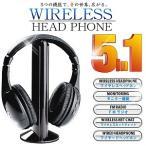 ヘッドホン FMラジオにも 5in1ワイヤレスヘッドホン(ヘッドフォン)