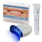 歯 ホワイトニング 歯磨き ホワイトWスタースターターセット