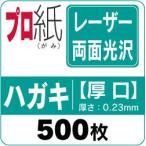 レーザープリンター用紙 (両面光沢)ハガキ 厚口 500枚 レーザープリンター用紙です コピー用紙より厚い高級プリンター用紙