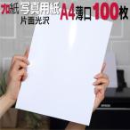 写真用紙 A4 薄口 100枚 送料無料 写真用紙(片面光沢)でピカピカ仕上げのインクジェット用紙(ウラは上質紙) コピー用紙より厚い高級プリンター用紙