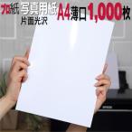 写真用紙 A4 薄口 1,000枚 送料無料 写真用紙(片面光沢)でピカピカ仕上げのインクジェット用紙(ウラは上質紙) コピー用紙より厚い高級プリンター用紙