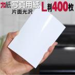 写真用紙 L判 厚口 400枚 送料無料 写真用紙(片面光沢)でピカピカ仕上げのインクジェット用紙(ウラは上質紙) コピー用紙より厚い高級プリンター用紙