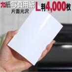 写真用紙 L判 厚口 4,000枚 送料無料 写真用紙(片面光沢)でピカピカ仕上げのインクジェット用紙(ウラは上質紙) コピー用紙より厚い高級プリンター用紙