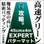パターマット工房 45cm×4m EXPERTパターマット 距離感マスターカップ付き 日本製 パット 練習