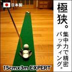 ショッピングパター パターマット工房 15cm×3m EXPERTパターマット 距離感マスターカップ付き 日本製 パット 練習