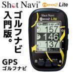 【送料無料】ショットナビ ネオ2 ライト【GPSゴルフナビ】NEO2 Lite イエローxブラックGPS 距離計 ゴルフ